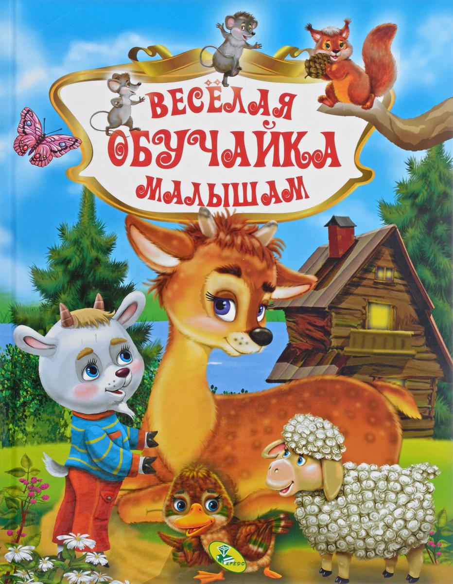 Полина Дзюба Веселая обучайка малышам добрые стихи малышам