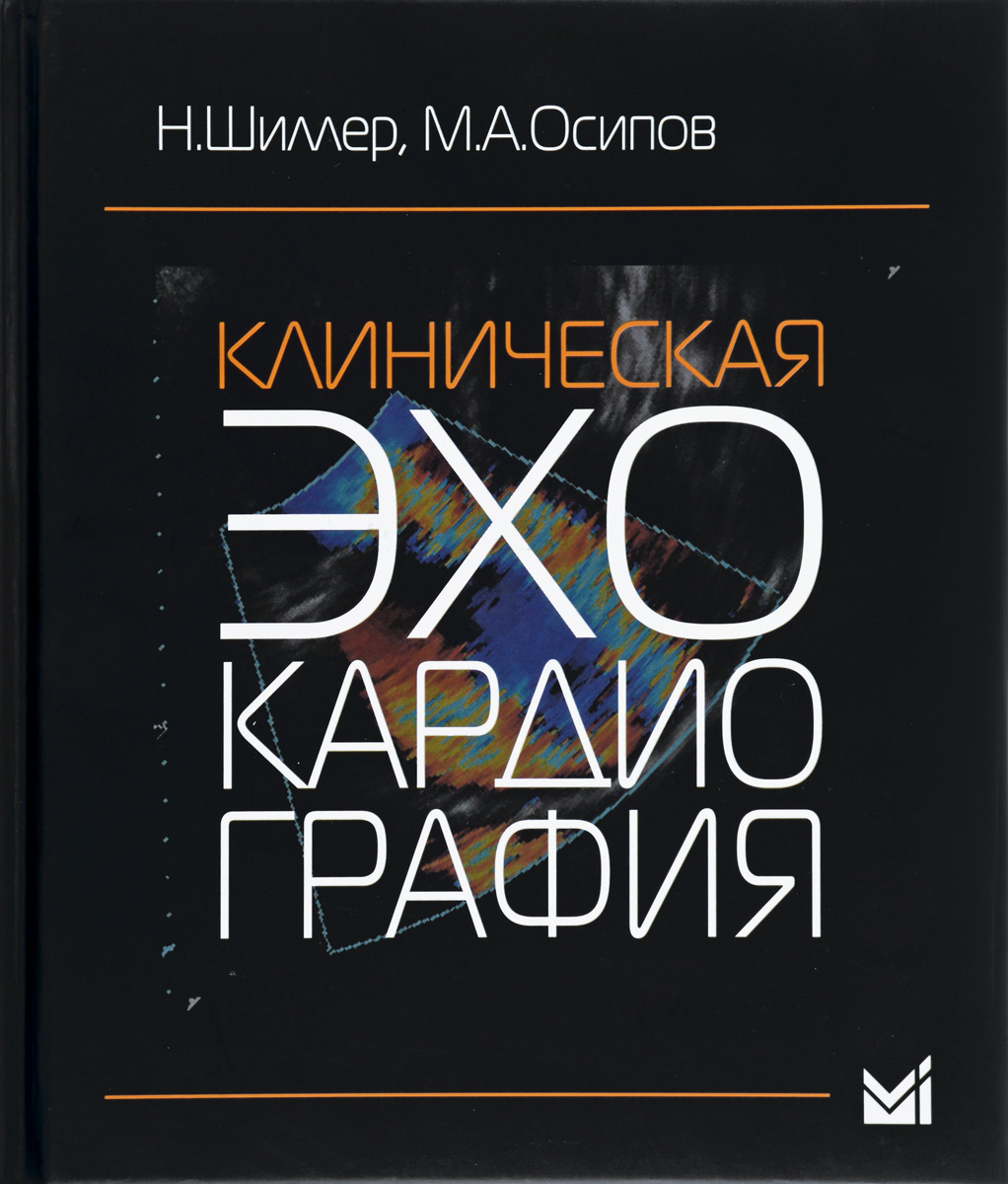Клиническая эхокардиография. Н. Б. Шиллер, М. А. Осипов