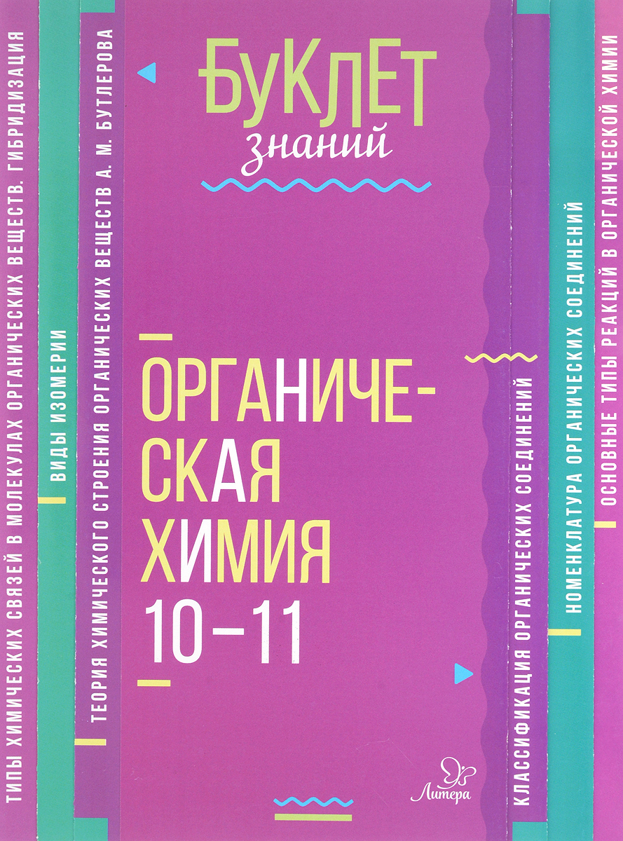 М. В. Ермакова Органическая химия. 10-11 классы