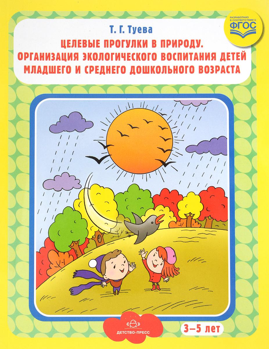 Целевые прогулки в природу. Организация экологического воспитания детей младшего и среднего дошкольного возраста