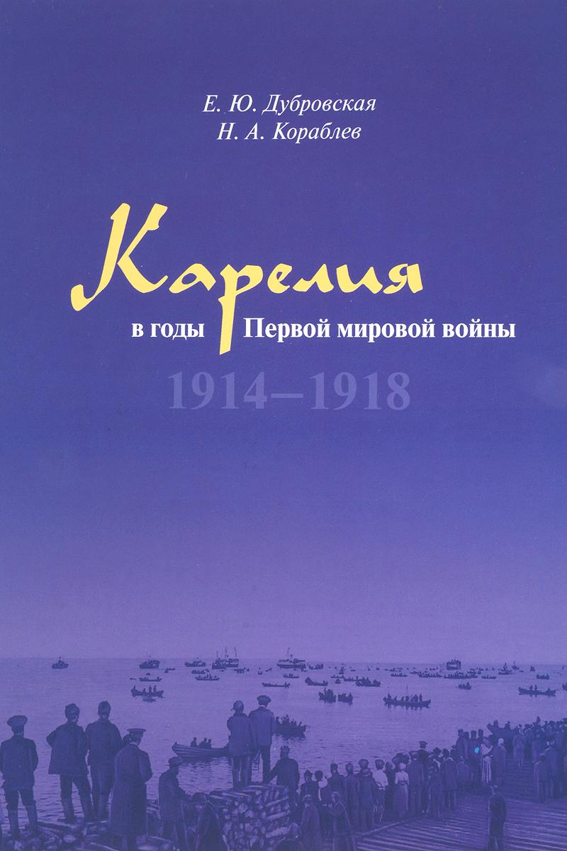 Е. Ю. Дубровская, Н. А. Кораблев Карелия в годы Первой мировой войны. 1914-1918