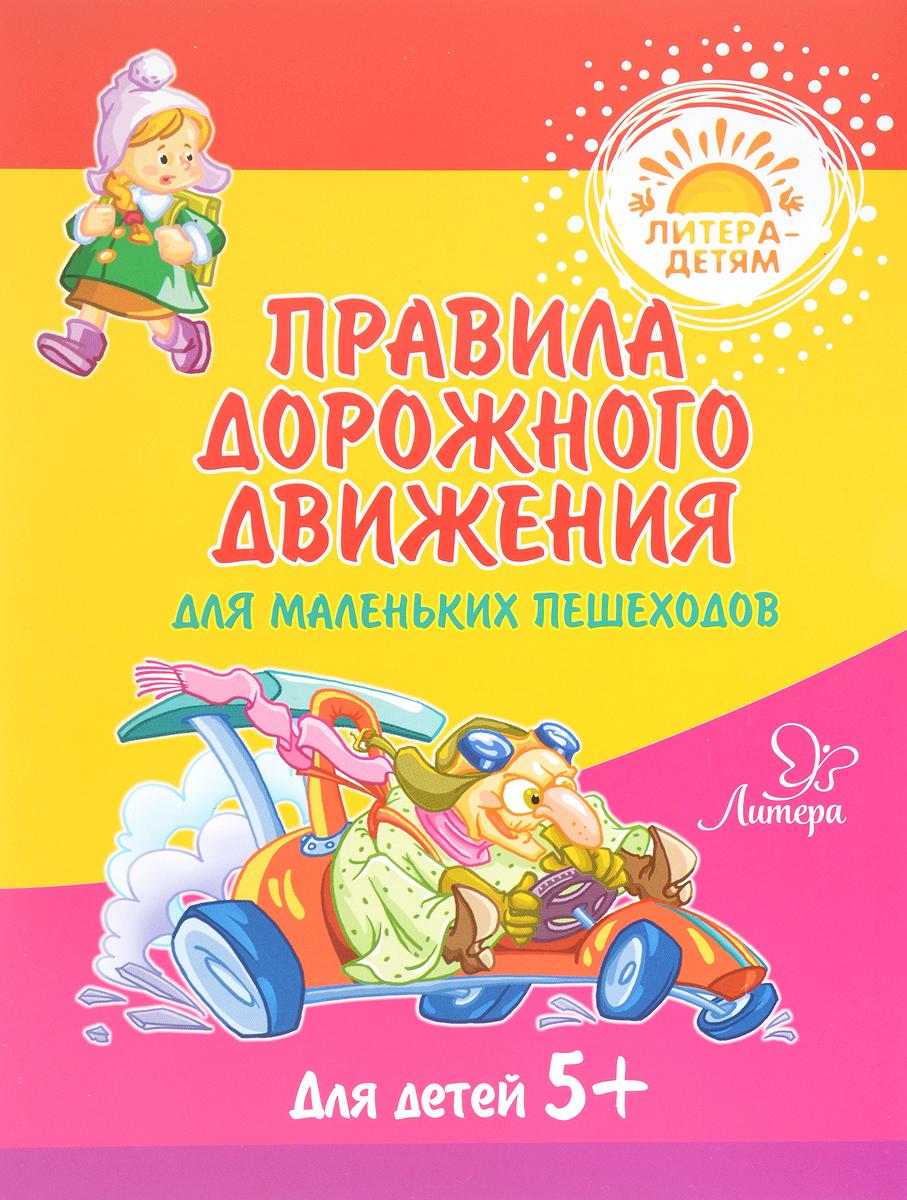 В. В. Мельникова Правила дорожного движения для маленьких пешеходов детский столик nika ку2 14 правила дорожного движения