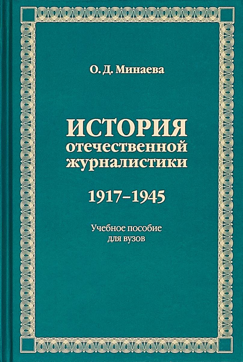 История отечественной журналистики. 1917-1945
