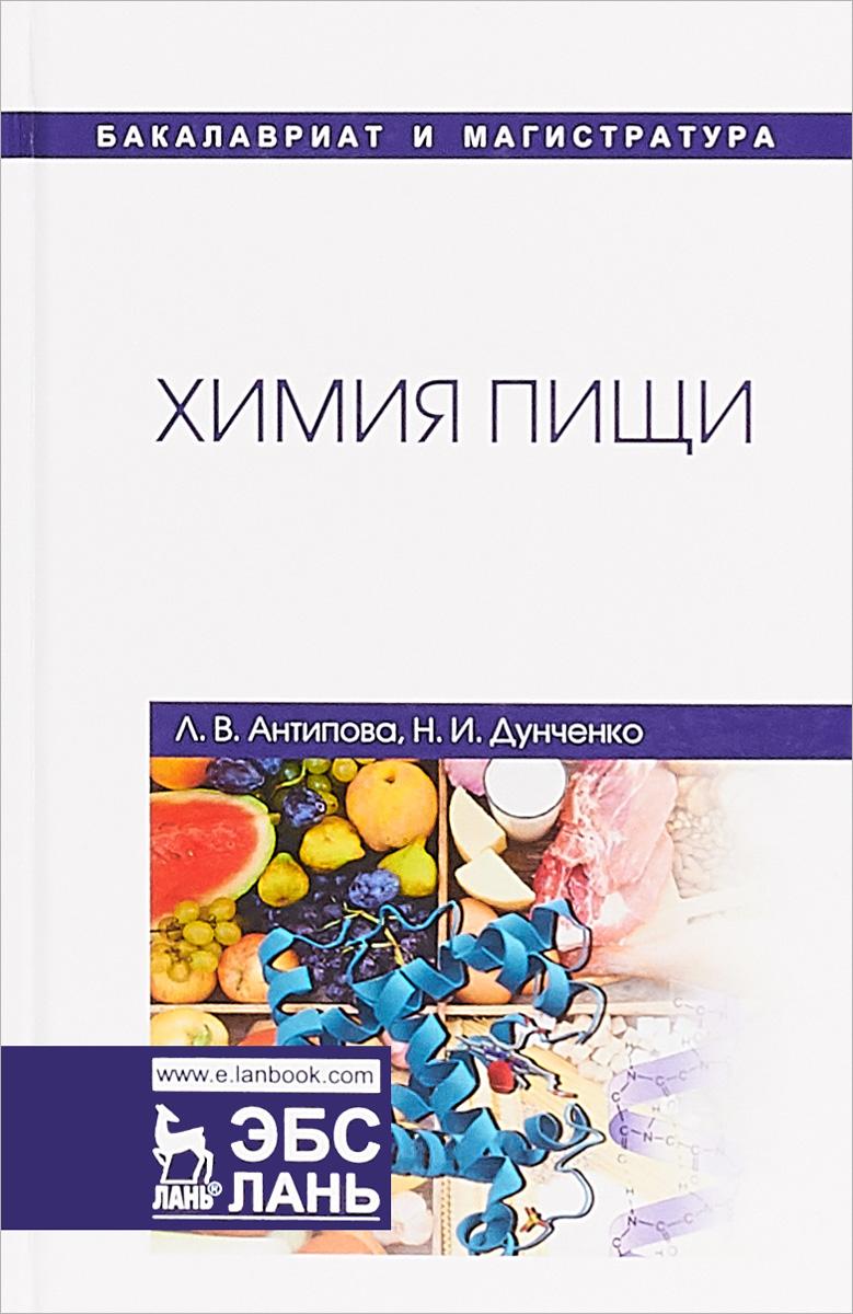 Химия пищи. Учебник