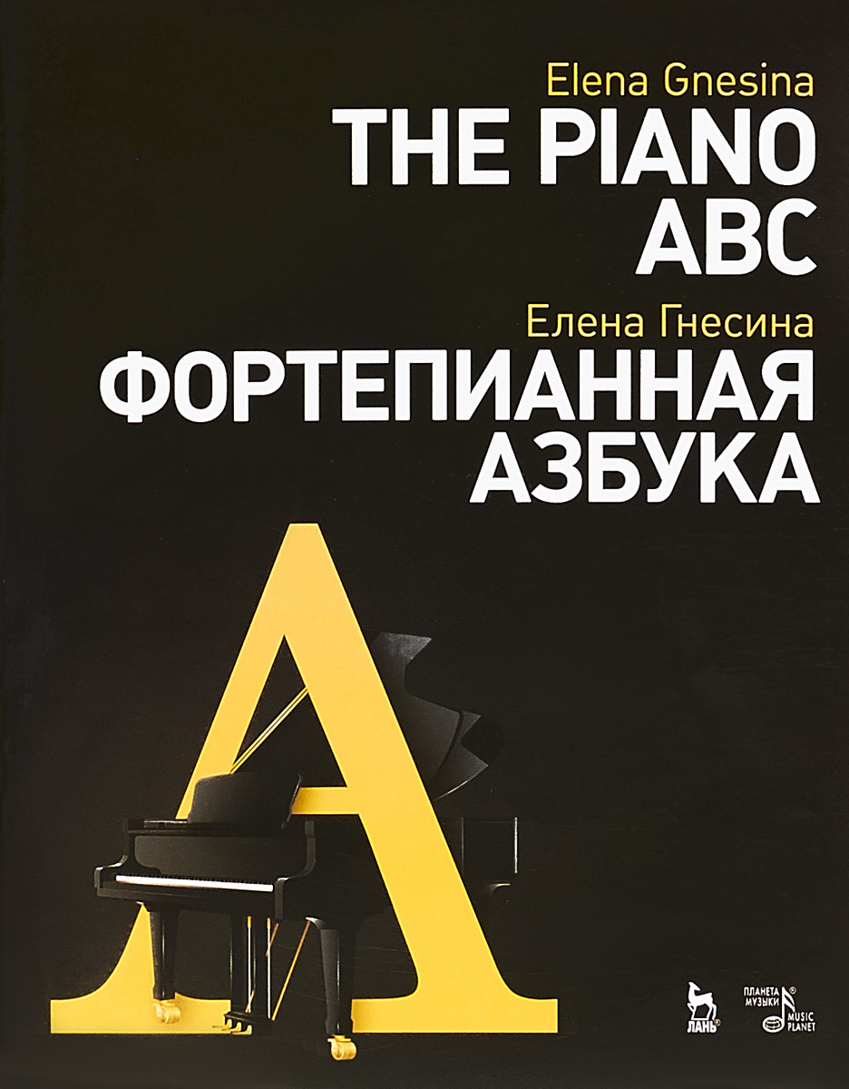 Zakazat.ru The Piano Abc / Фортепианная азбука. Елена Гнесина
