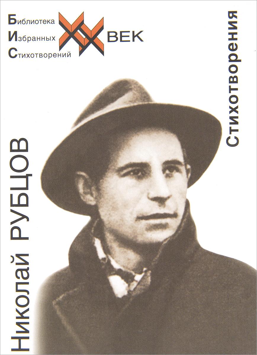 Николай Рубцов Николай Рубцов. Стихотворения