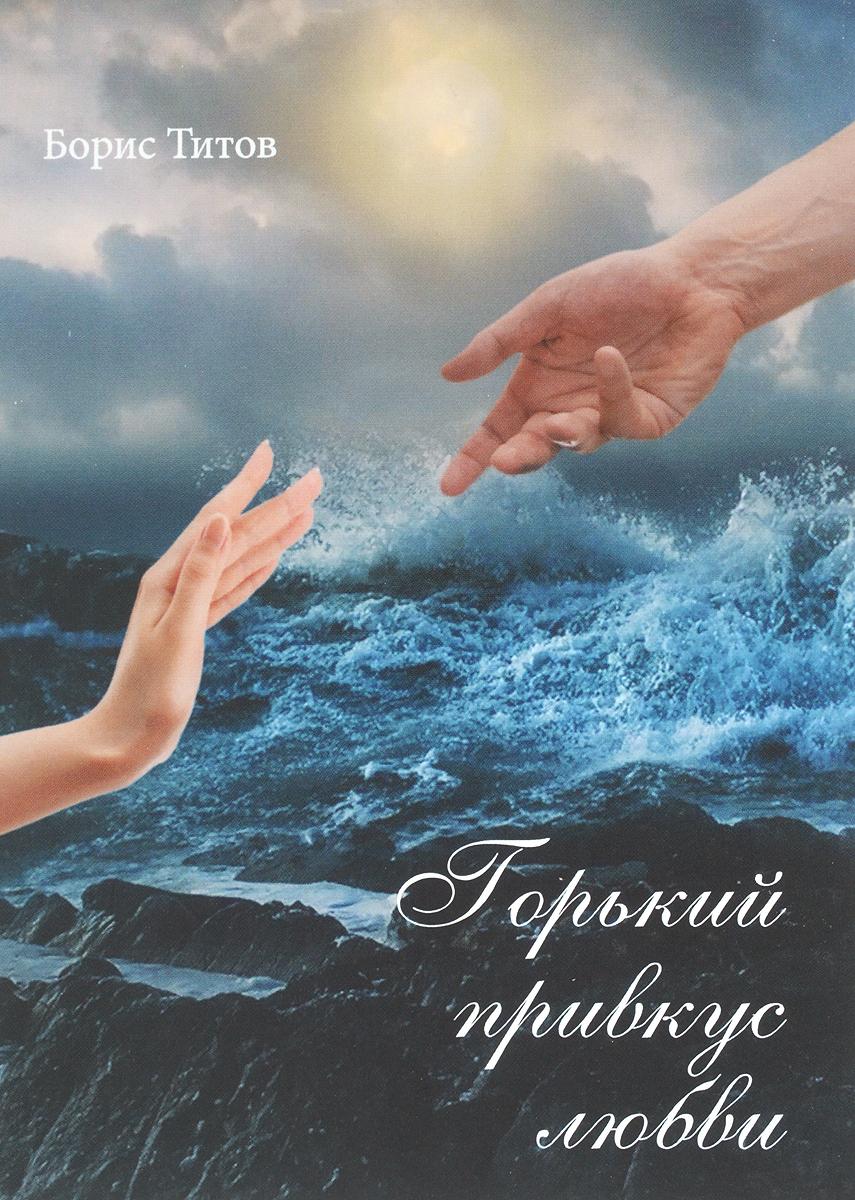 Борис Титов Горький привкус любви долматов в сост повесть светлой любви