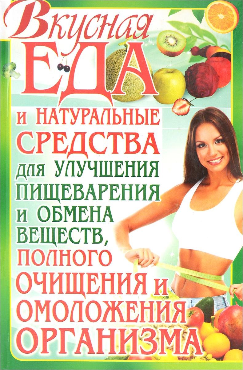 С. А. Мирошниченко Вкусная еда и натуральные средства для улучшения пищеварения и обмена веществ цена