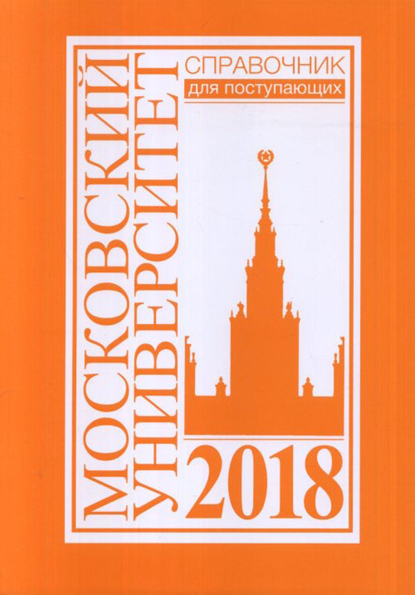 Zakazat.ru Справочник для поступающих в Московский университет в 2018