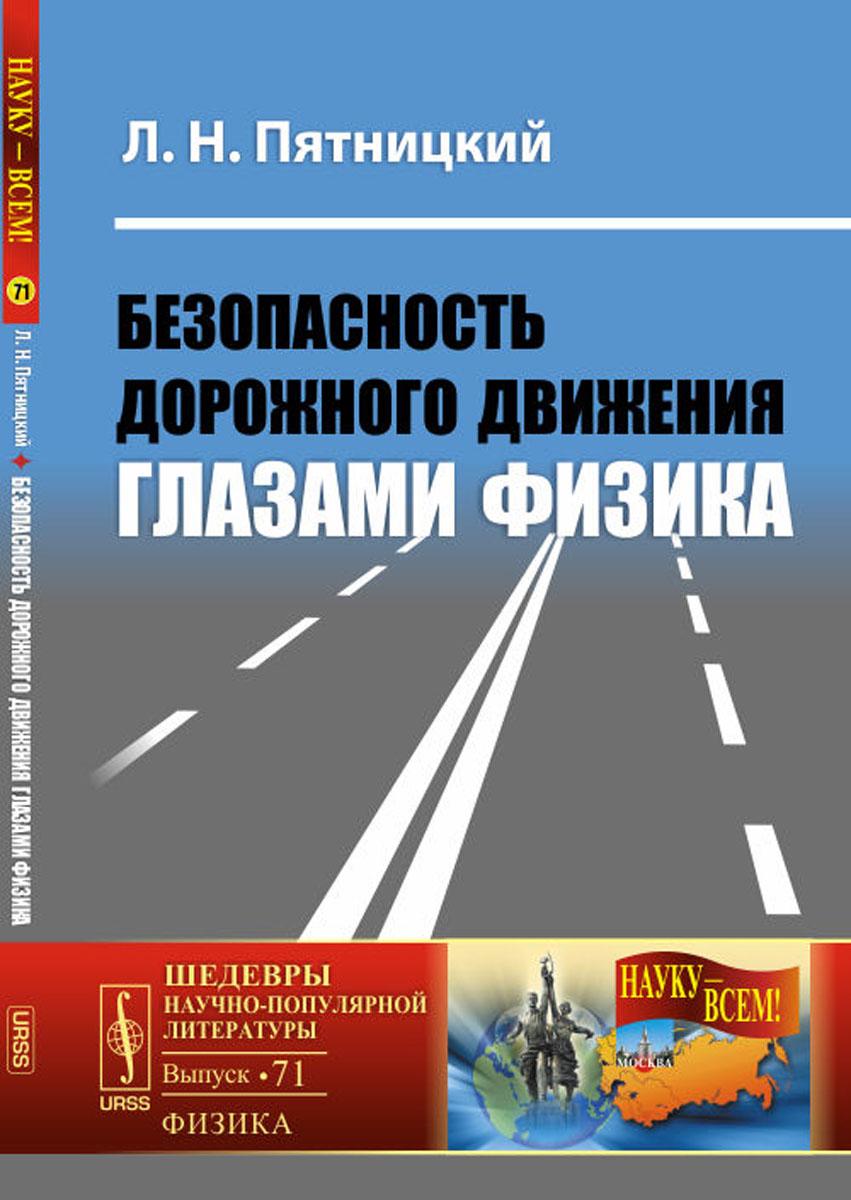 Безопасность дорожного движения глазами физика