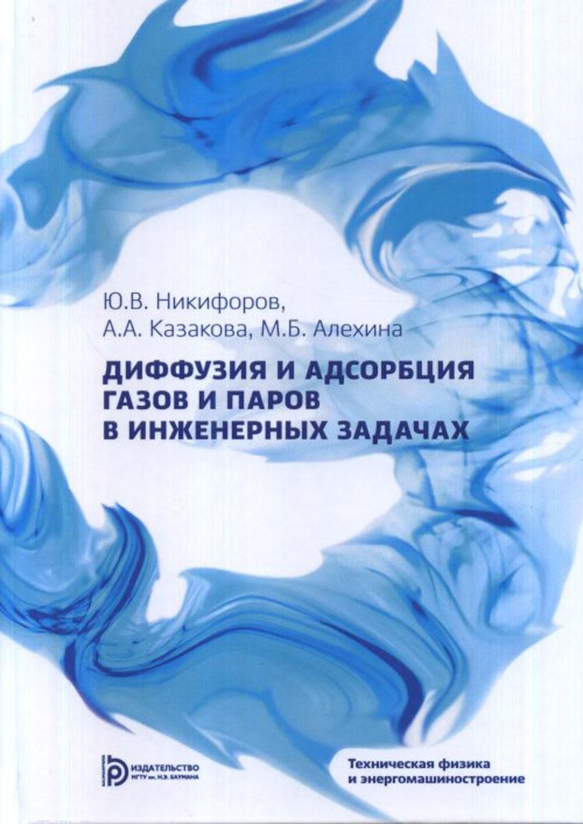 Ю. В. Никифоров, А. А. Казакова, М. Б. Алехина Диффузия и адсорбция газов и паров в инженерных задачах