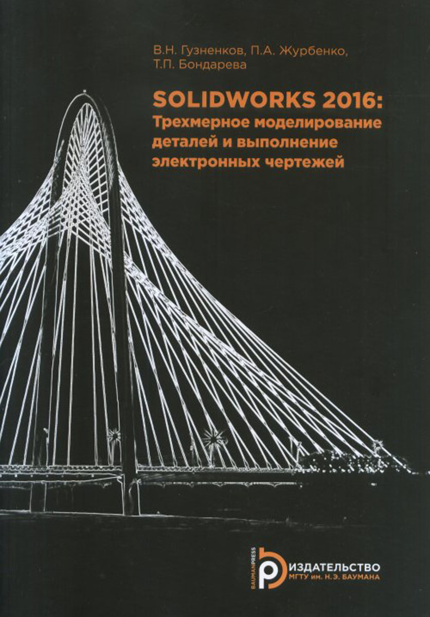 SOLIDWORKS 2016. Трехмерное моделирование деталей и выполнение электронных чертежей