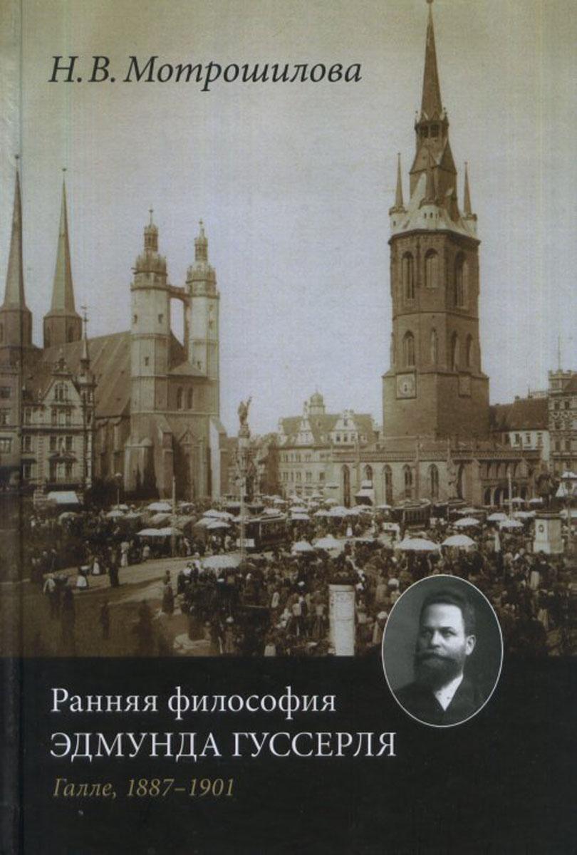 М. В. Мотрошилова Ранняя философия Эдмунда Гуссерля (Галле, 1887–1901)