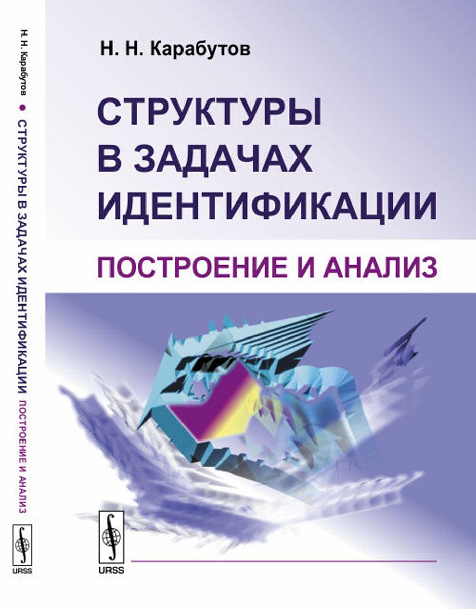 Н. Н. Карабутов Структуры в задачах идентификации. Построение и анализ