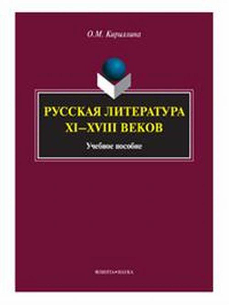 Русская литература XI-XVIII веков. Учебное пособие