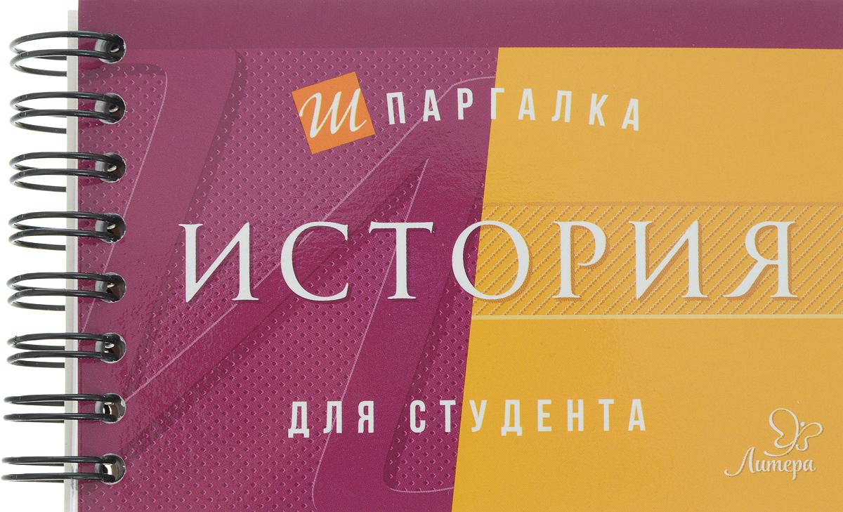 И. В. Синова История. Шпаргалка для студента раиса кирьянова шпаргалка для логопеда