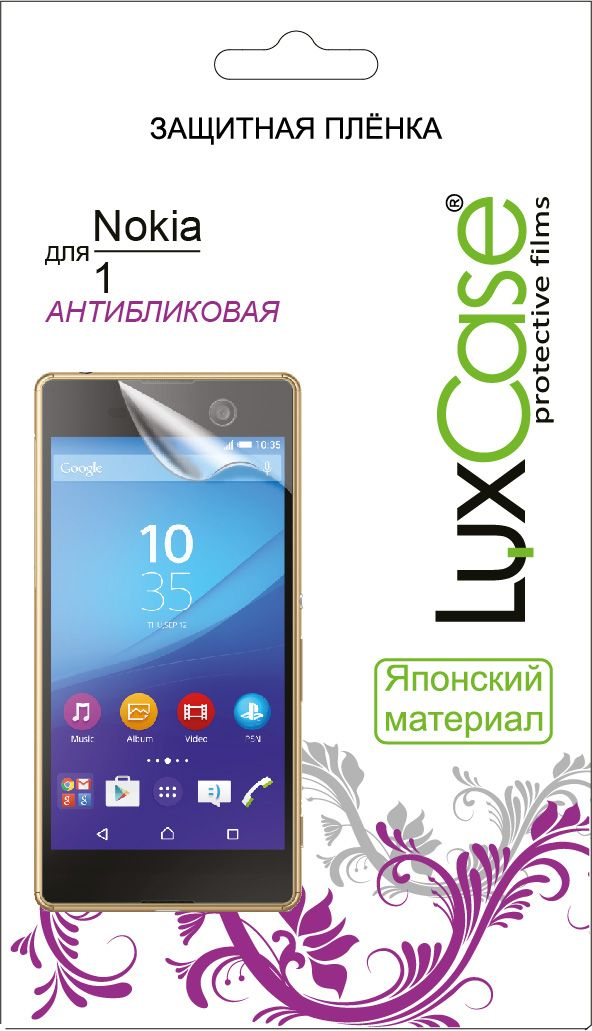 LuxCase защитная пленка для Nokia 1, антибликовая53427Защитная пленка LuxCase сохраняет экран смартфона гладким и предотвращает появление на нем царапин и потертостей. Структура пленки позволяет ей плотно удерживаться без помощи клеевых составов и выравнивать поверхность при небольших механических воздействиях. Пленка практически незаметна на экране смартфона и сохраняет все характеристики цветопередачи и чувствительности сенсора.