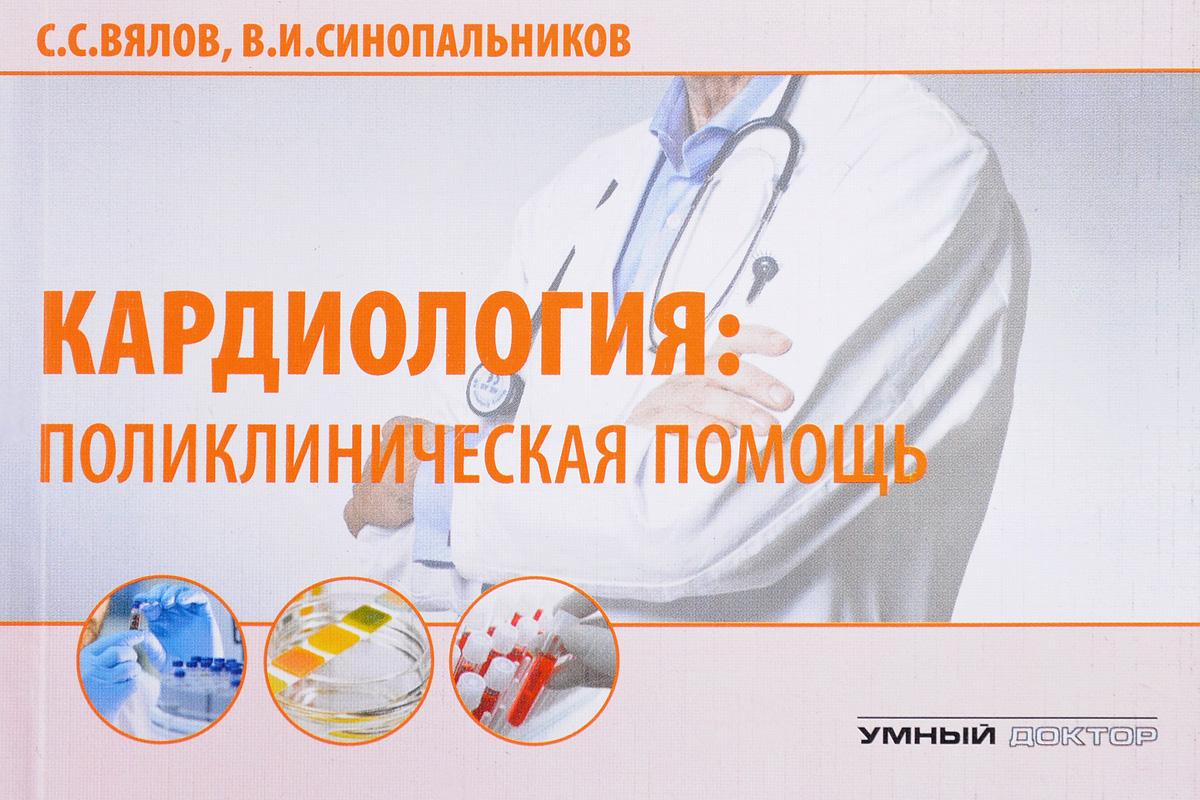 С. С. Вялов, В. И. Синопальников Кардиология. Поликлиническая помощь. Монография