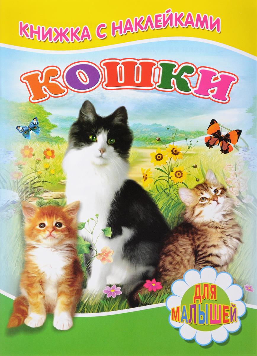 Кошки (+ наклейки)