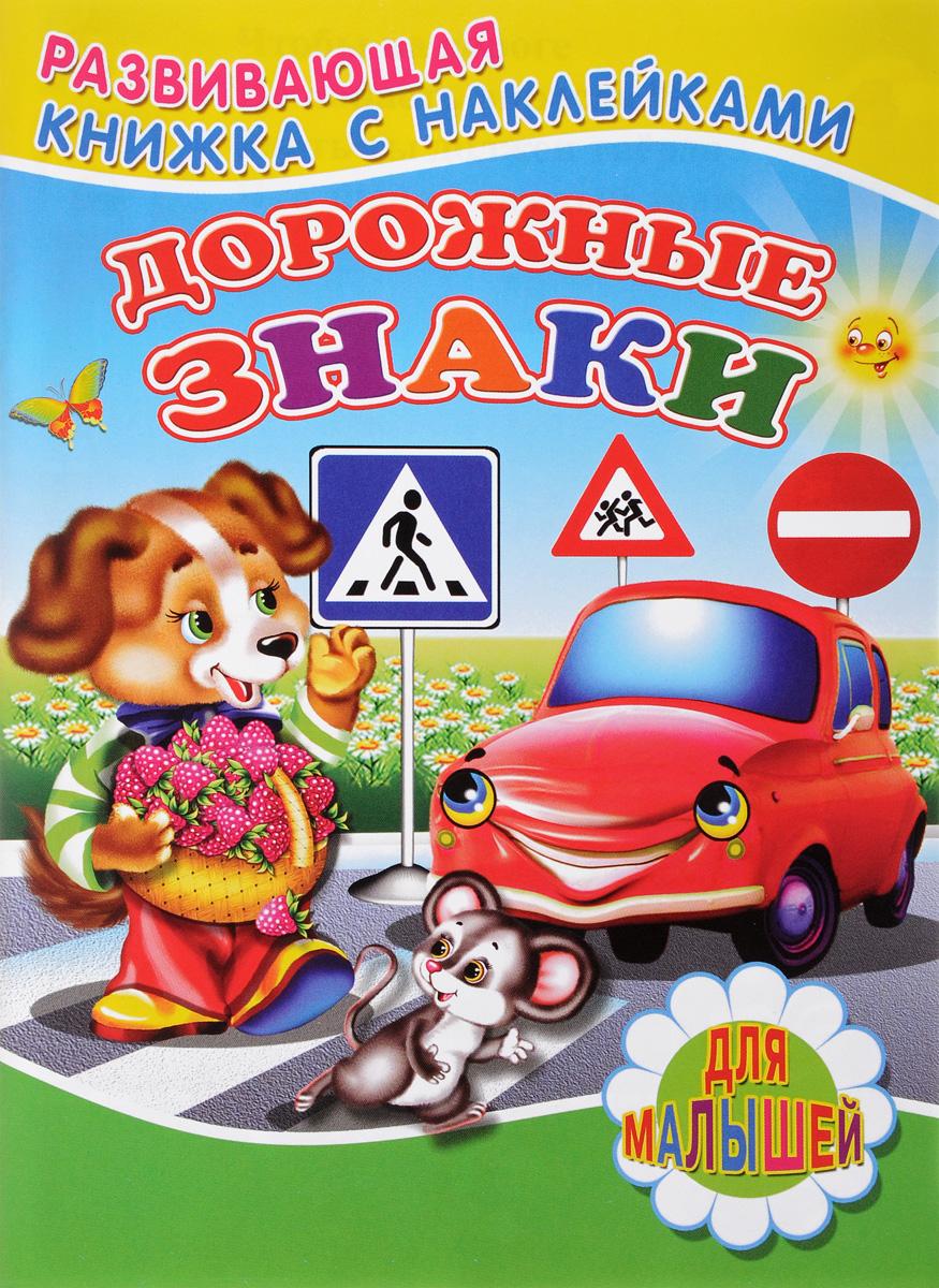 С. Михайлов Дорожные знаки (+ наклейки) игровой набор big big дорожные знаки для детей 6 шт 69 см