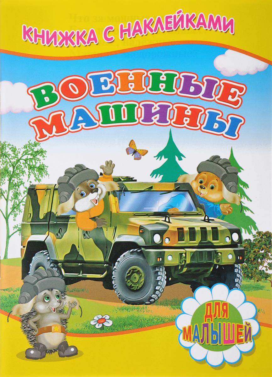 Военные машины (+ наклейки)