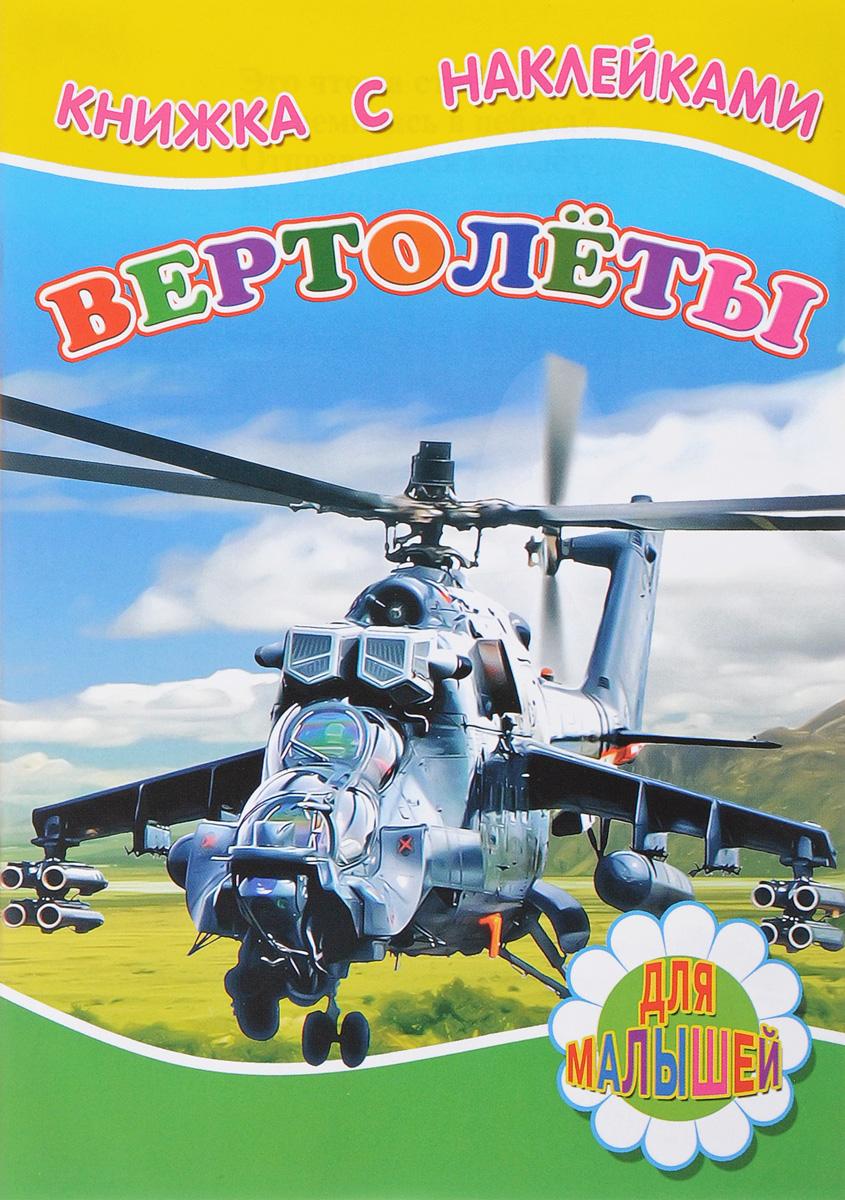 С. Михалков Вертолеты (+ наклейки) вертолеты югославии