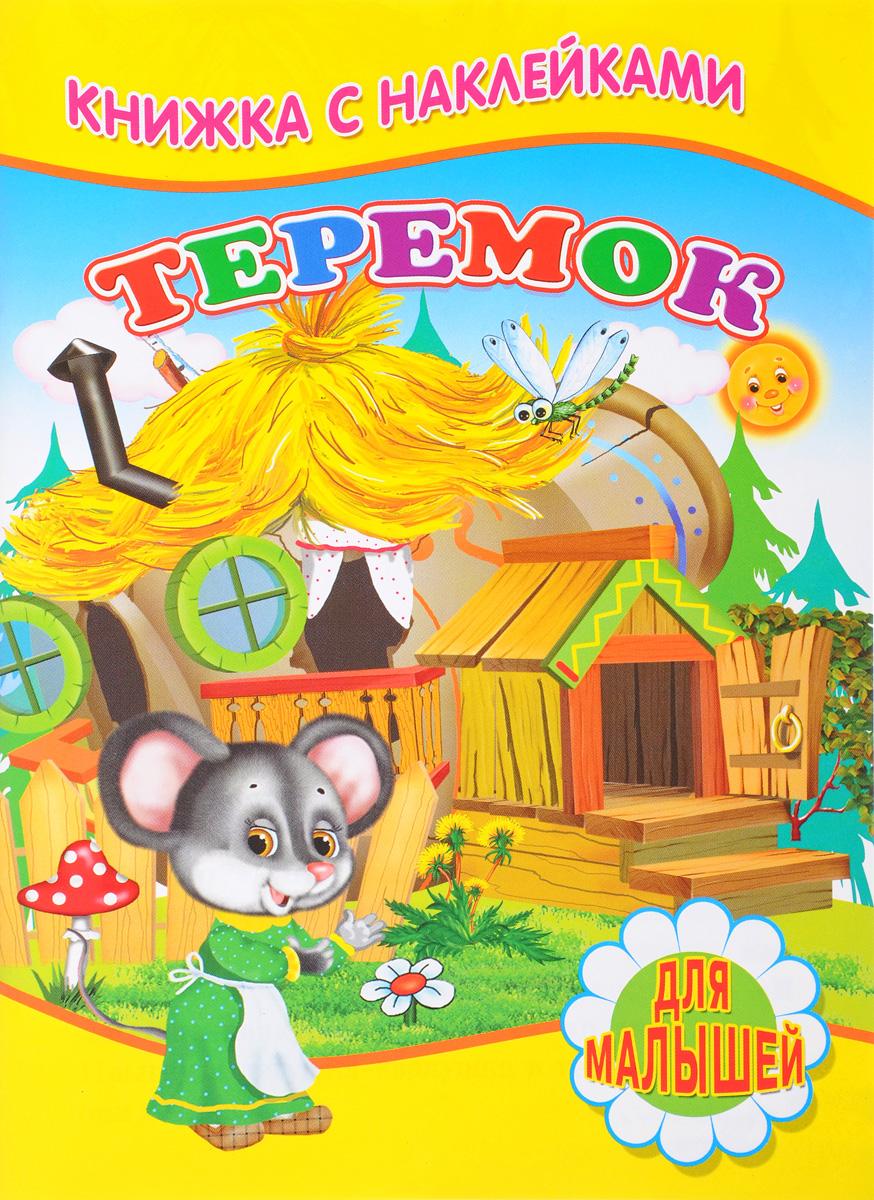 С. Михайлов Теремок (+ наклейки) ISBN: 978-5-906832-52-8