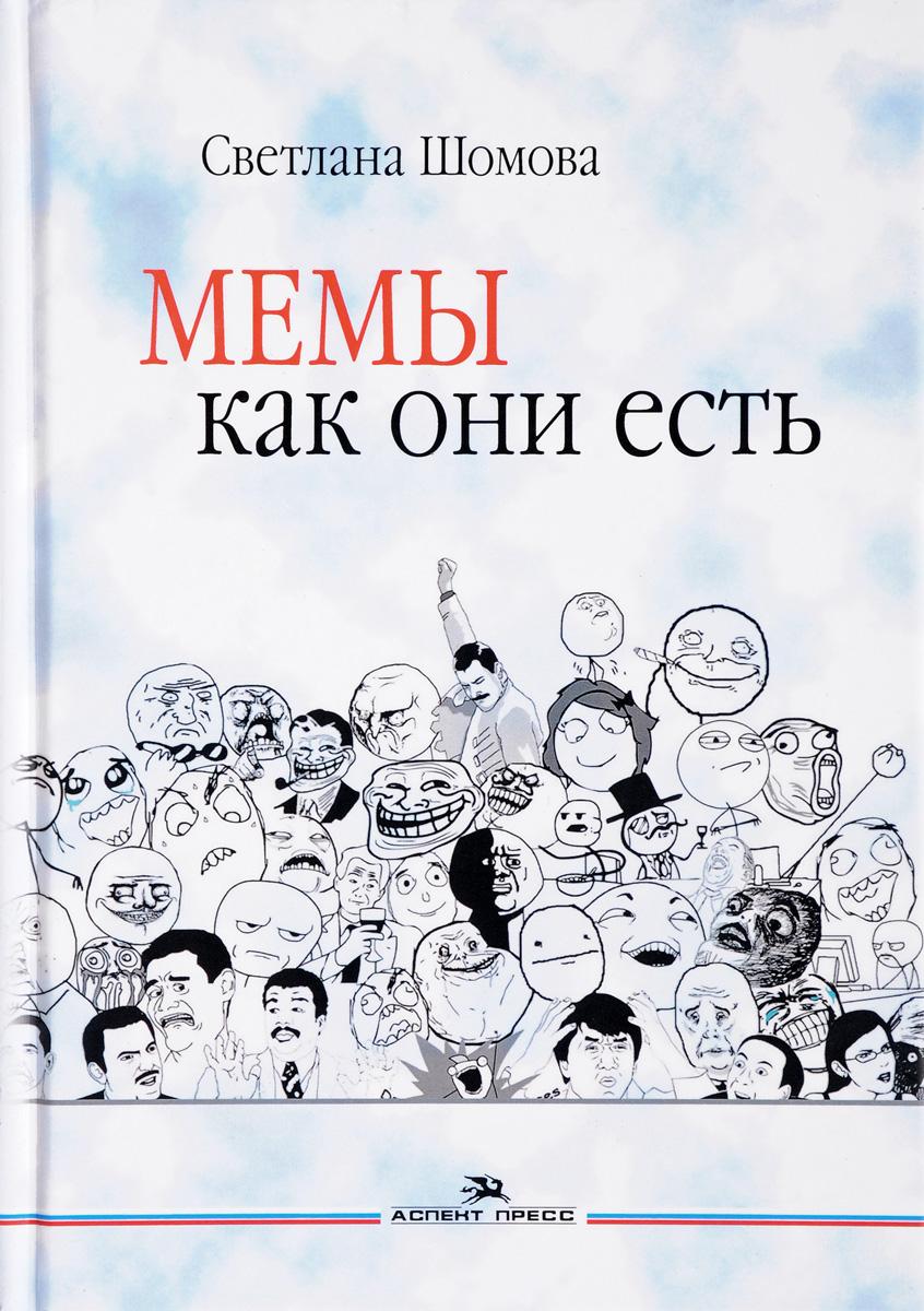 Мемы как они есть. Светлана Шомова