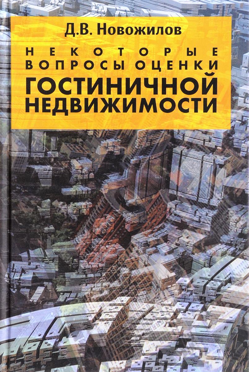 Д. В. Новожилов Некоторые вопросы оценки гостиничной недвижимости