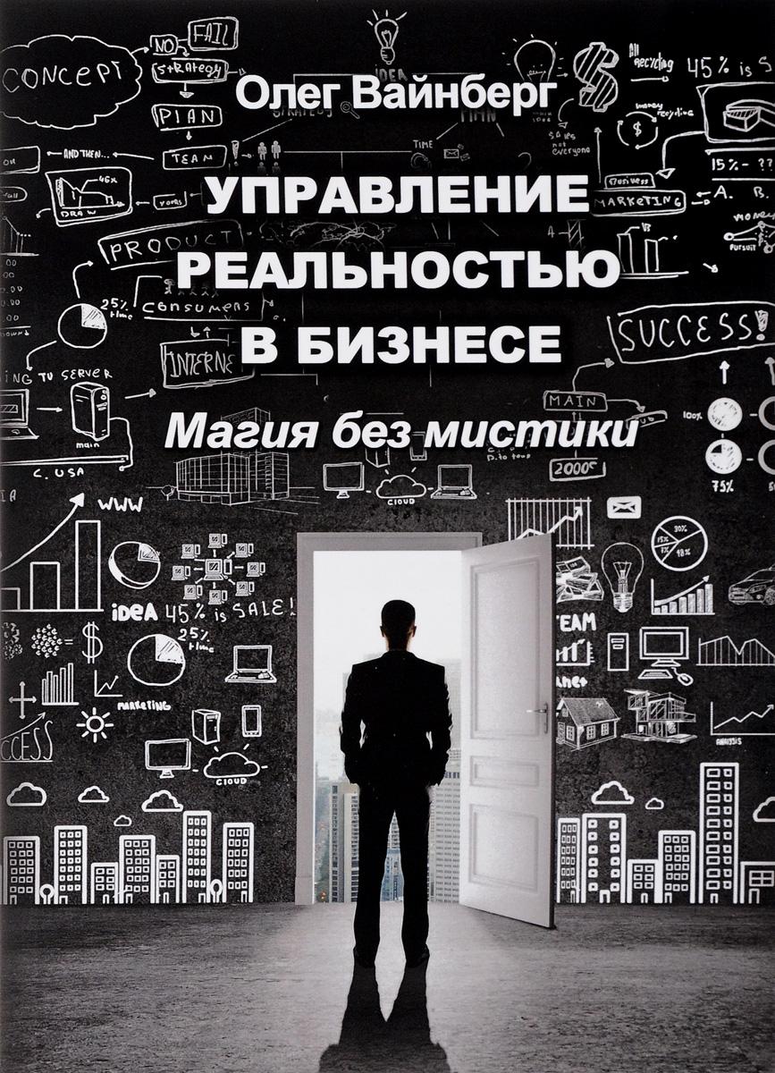 Управление реальностью в бизнесе.  Магия без мистики В некотором смысле, читающие эту книгу пройдут курс (Master...