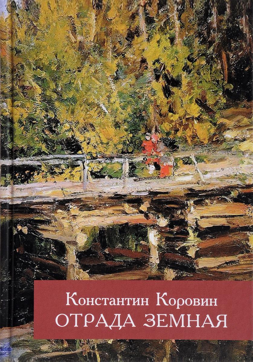 Константин Коровин Отрада земная коровин в конец проекта украина