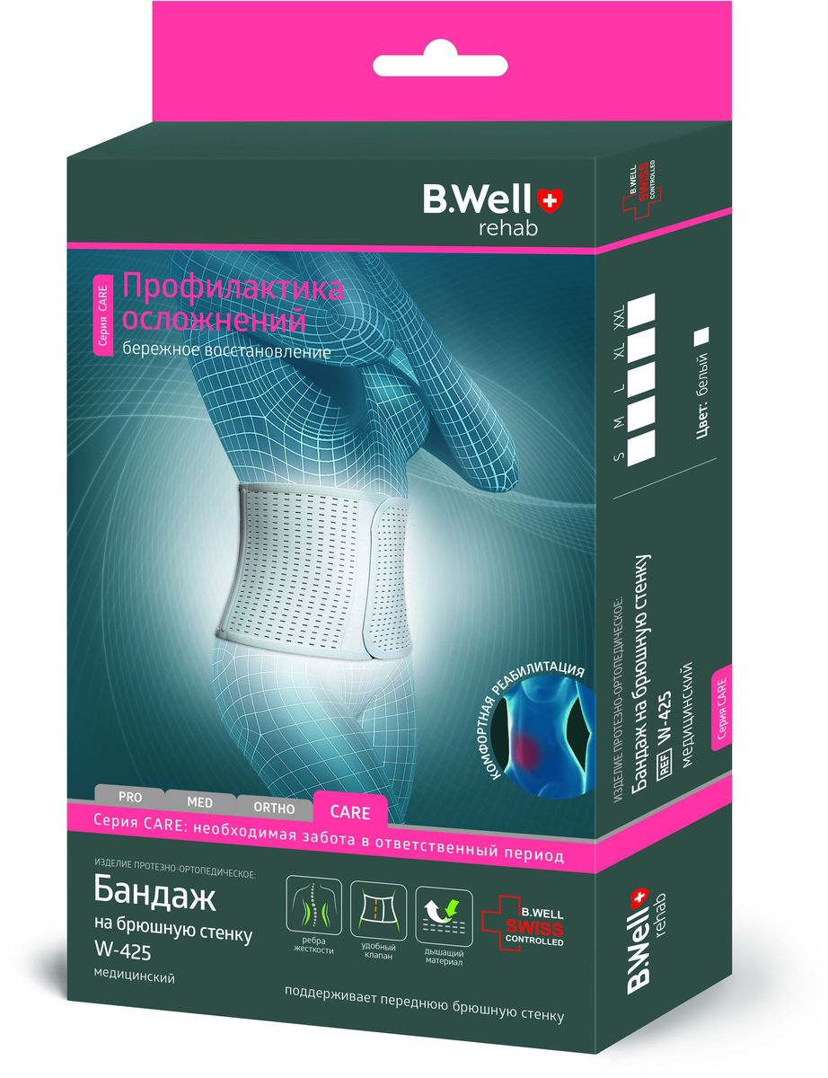 B.Well Swiss Бандаж послеоперационный на брюшную стенку W-425. Размер 3/L7640156395204Бандаж на брюшную стенку B.Well rehab W-425 Ребра жесткости - пара гибких ребер жесткости предупреждает скручивание бандажа и поддерживает мышцы при наклонах и во время движения Дышащий материал – мягкий эластичный перфорированный материал позволяет поддерживать комфортную температуру тела и влаго- и воздухообмен Удобный клапан – удобный клапан обеспечивает поддержку передней брюшной стенки и позволяет регулировать уровень компрессии на поверхность тела Анатомичный крой - специальный анатомический крой бандажа обеспечивает необходимое прилегание и улучшает силуэт CARE – необходимая забота в ответственные периоды. Медицинские бандажи позволяют избежать осложнений во время беременности, до и после операций
