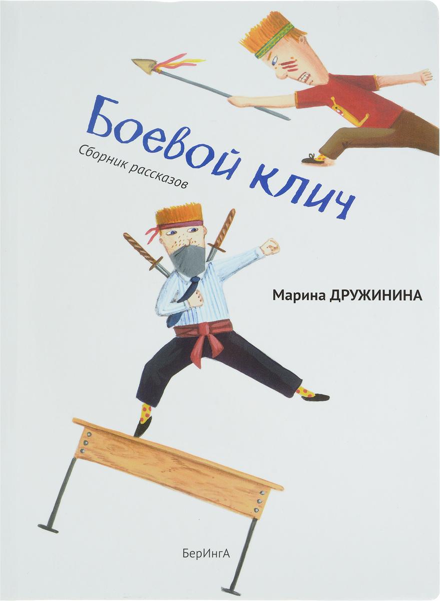 Марина Дружинина Боевой клич