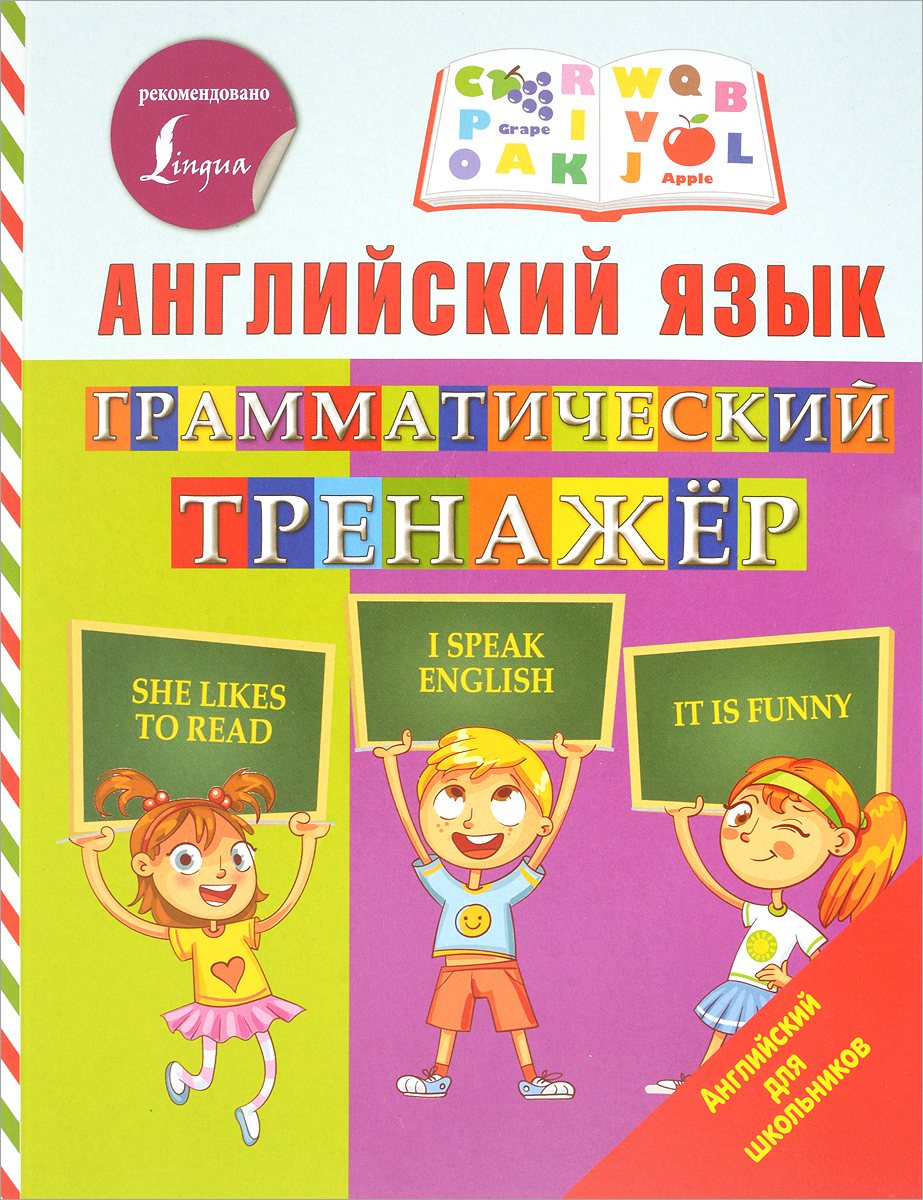 С. А. Матвеев Английский язык. Грамматический тренажер