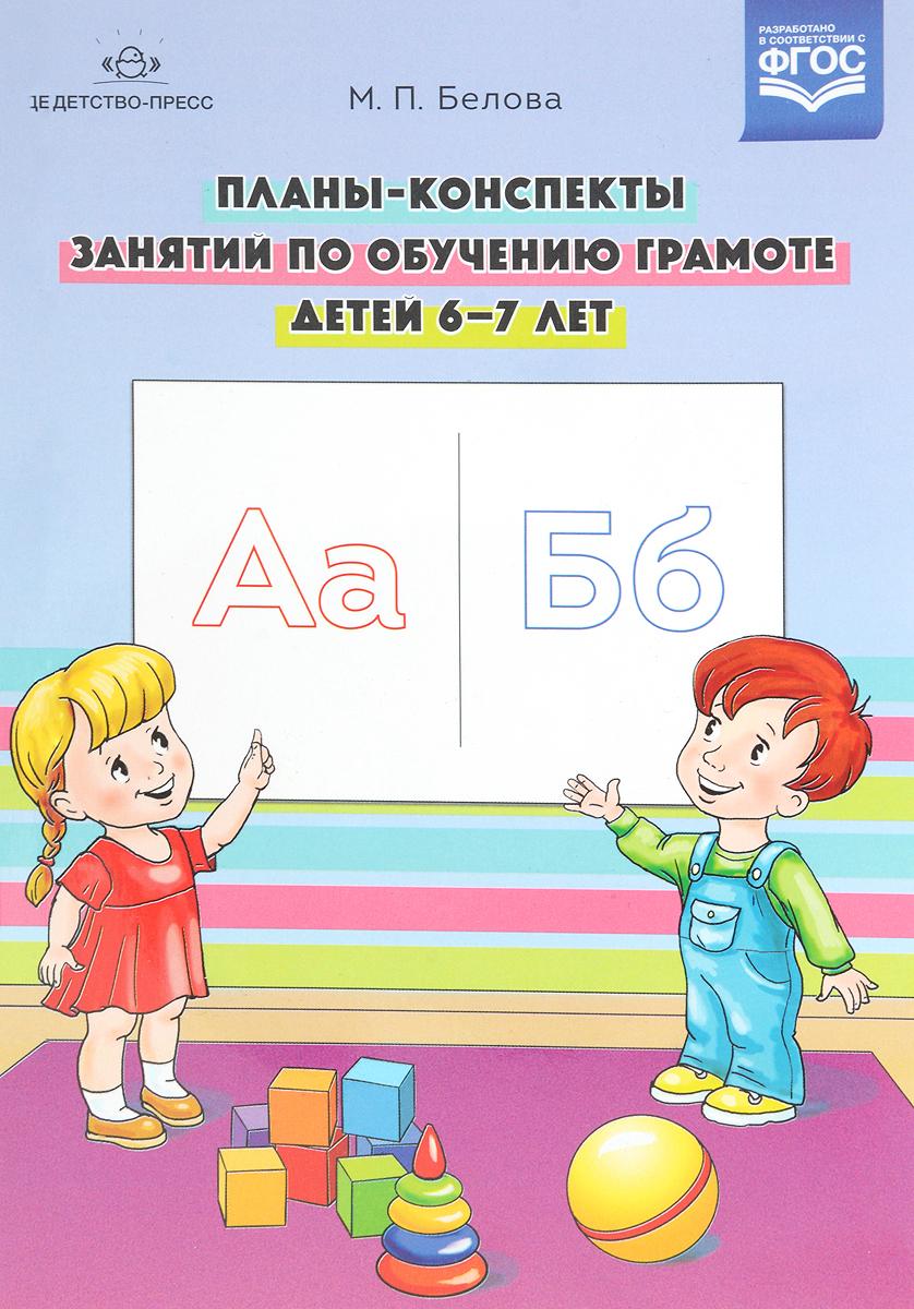 цена на М. П. Белова Планы-конспекты занятий по обучению грамоте детей 6-7 лет