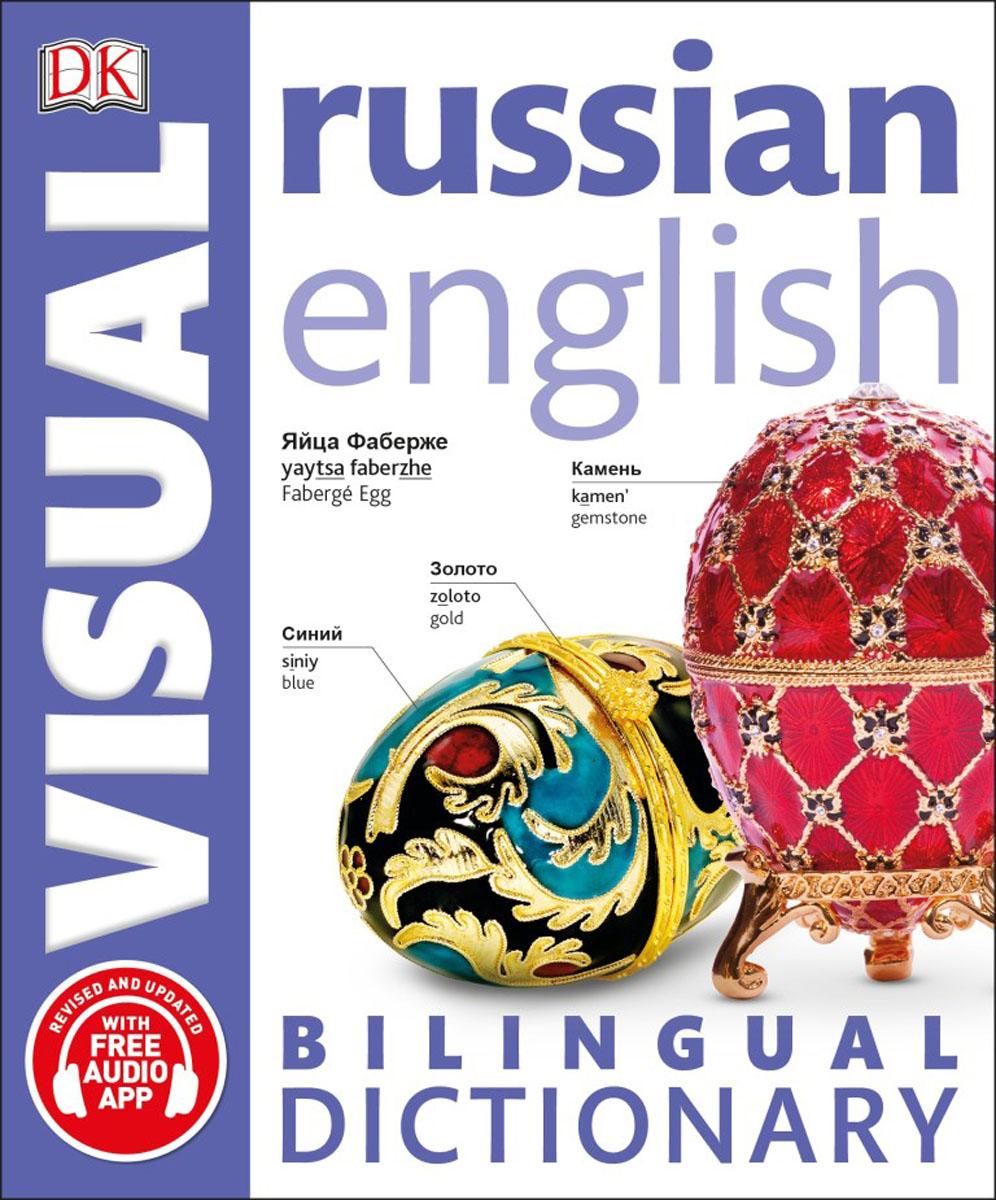 Russian English Bilingual Visual Dictionary флеминг с русско английский англо русский словарь dictionary russian english english russian