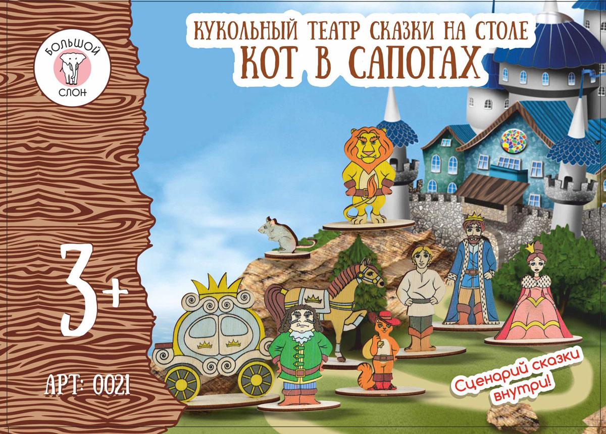Большой слон Кукольный театр Кот в сапогах фигурки игрушки большой слон кукольный театр красная шапочка