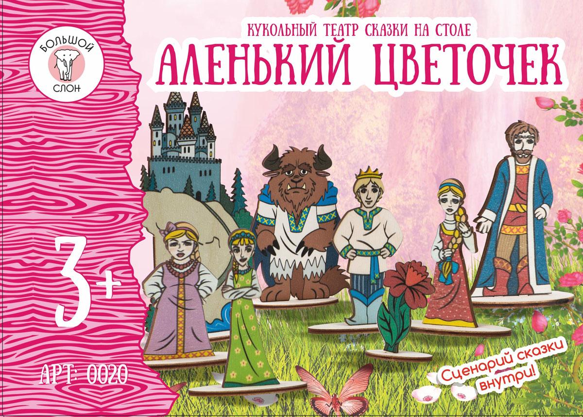 Большой слон Кукольный театр Аленький цветочек little angel детский комод пальма
