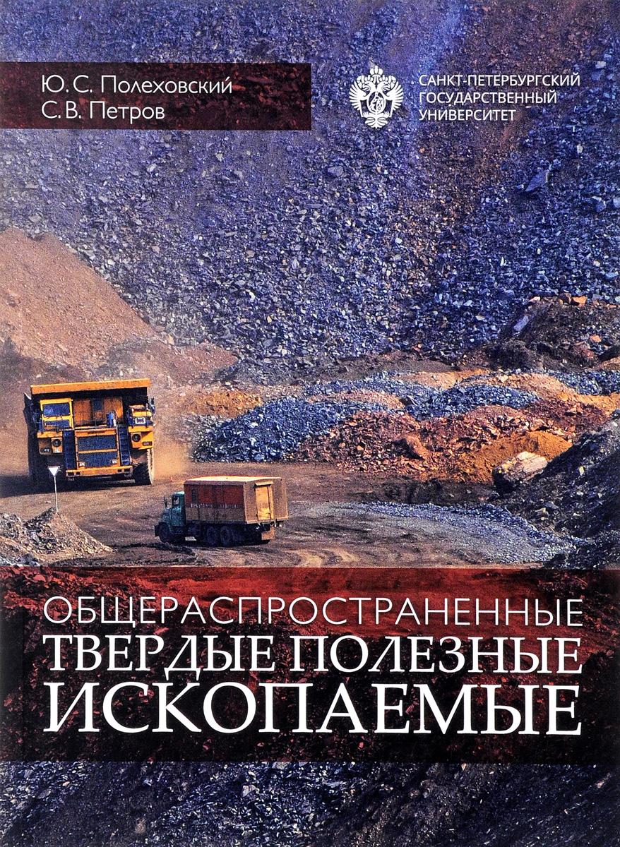 Общераспространенные твердые полезные ископаемые