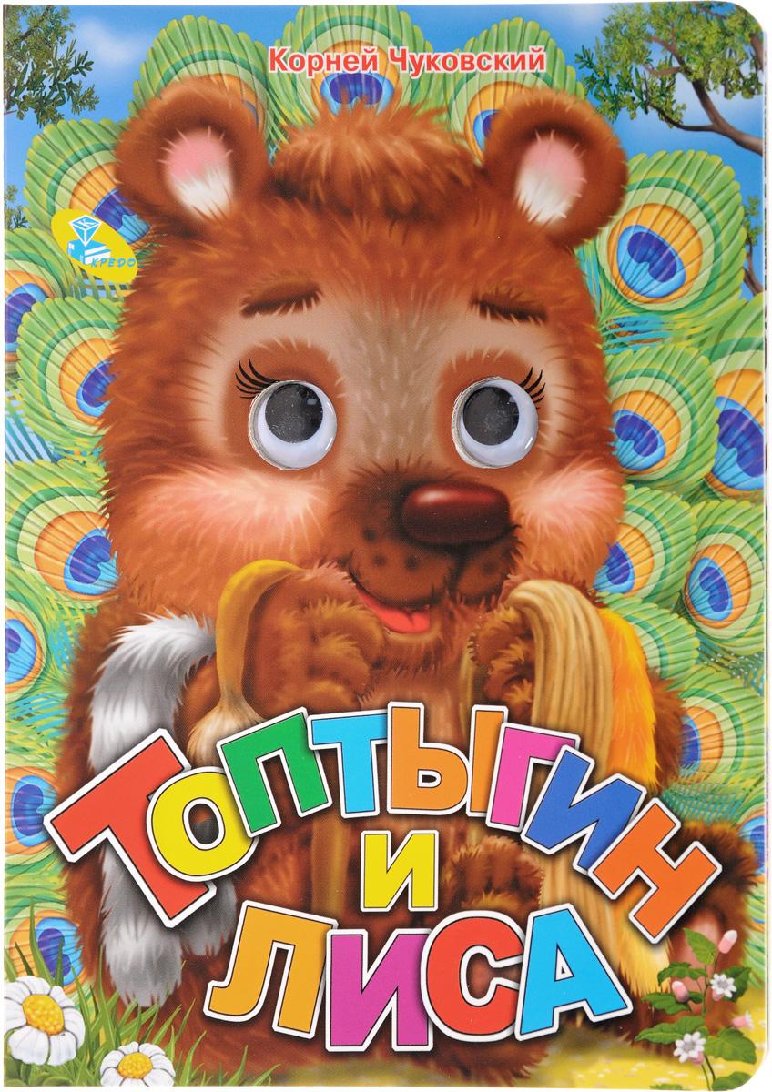Корней Чуковский Топтыгин и Лиса