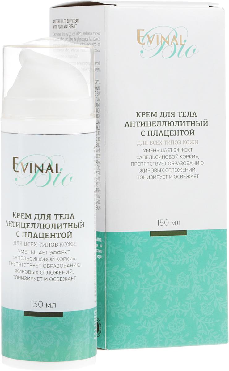 Крем для тела Evinal антицеллюлитный, с экстрактом плаценты, 150 мл0127Антицеллюлитный крем Evinal с экстрактом плаценты, обогащенный витаминами и антицеллюлитным комплексомв который входят экстракты конского каштана, плюща, камбоджийской гарцинии и иглицы, уменьшает эффектапельсиновой корки.Экстракты каштана и гарцинии обладают выраженным дренирующим действием. Экстракт иглицы регулируетфизиологический баланс жиров, препятствуя образованию жировых отложений. Экстракт плаценты активируеткожное кровообращение, уменьшая отечность, улучшает обменные процессы и стимулирует регенерацию клеток иблаготворно воздействует на инертную, вялую кожу, дает тонизирующий и освежающий эффект.Кожа становится эластичной и мягкой, меняются контуры тела, улучшается силуэт. Растительные компонентыобладают антицеллюлитной активностью, регулируют уровень холестерина и липидный обмен (сжигают иудаляют избыток жиров). Характеристики: Объем: 150 мл. Производитель: Россия.Артикул: 0127.Товар сертифицирован. Уважаемые клиенты!Обращаем ваше внимание на возможные изменения в дизайне упаковки. Качественные характеристики товараостаются неизменными. Поставка осуществляется в зависимости от наличия на складе.