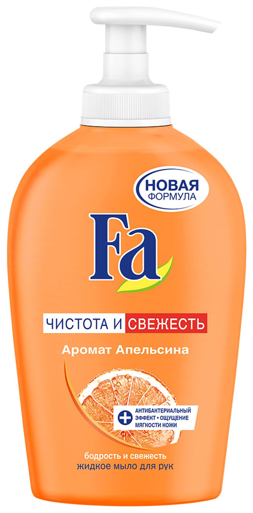 Fa Жидкое мыло Чистота и Уход Аромат Цитруса Апельсин, гейпфрут, 250 мл2047681Откройте для себя ощущение свежести кожи с антибактериальным эффектом до 4х часов. Формула, обогащенная молочными протеинами, очищает руки и не сушит кожу. Мыло помогает устранить бактерии с кожи рук и дарит свежий аромат грейпфрута. • Ощущение свежести и мягкости кожи • pH нейтральный • Хорошая переносимость кожей • Протестировано дерматологами