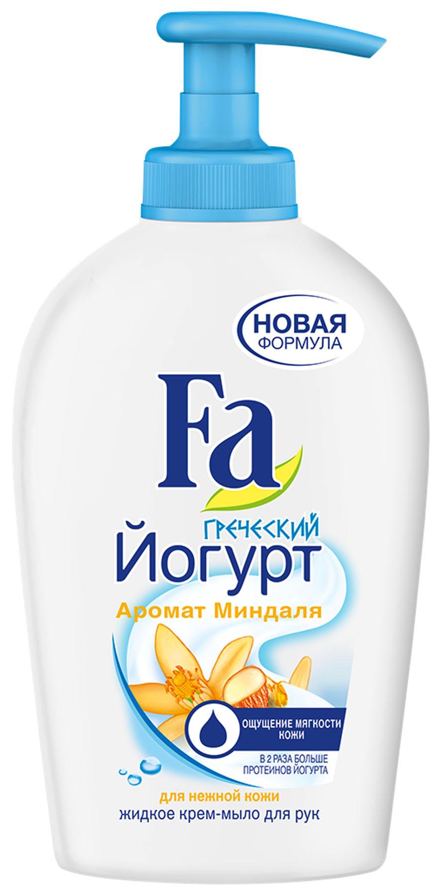 Fa Жидкое крем-мыло геческий Йогурт Миндаль, 250 мл2047388/1907862Откройте для себя море свежести и бережное очищение с крем-мылом Fa Греческий Йогурт. Его формула с удвоенными протеинами йогурта поддерживает естественный баланс кожи и защищает ее от сухости каждый раз, когда вы моете руки с Fa. Легкая кремовая текстура превращается в воздушную пену и балует вашу кожу. • Хорошая переносимость кожей • Протестировано дерматологами
