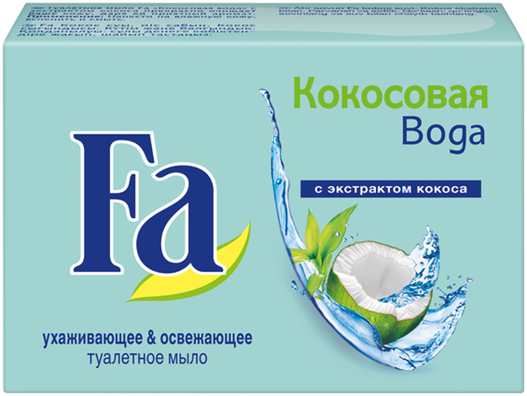 FA Кусковое мыло Кокосовая вода, 90 г2069844/2044760Насладитесь уходом и свежестью с Fa Кокосовая Вода. Освежающее жидкое мыло с натуральным экстрактом кокоса пробуждает чувства и дарит вашим рукам ощущение чистоты и свежести. Бережная формула защищает кожу от сухости и обеспечивает ощущение мягкости кожи. pH-нейтральный. Хорошая переносимость кожей подтверждена дерматологами.