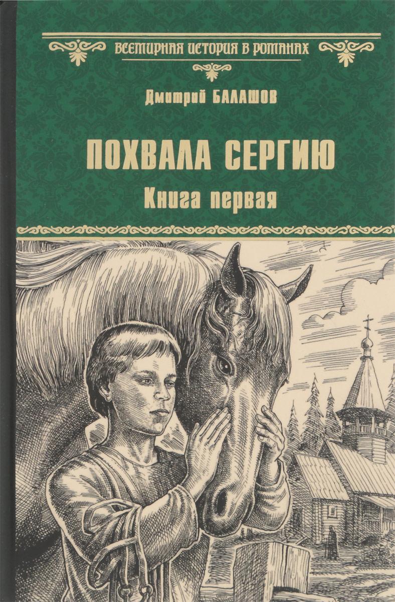 Дмитрий Балашов Похвала Сергию. Книга 1 святая русь книга 2 сергий радонежский