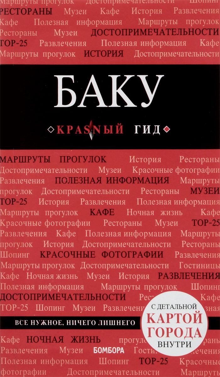 Баку. Путеводитель (+ карта). А. К. Сахарова