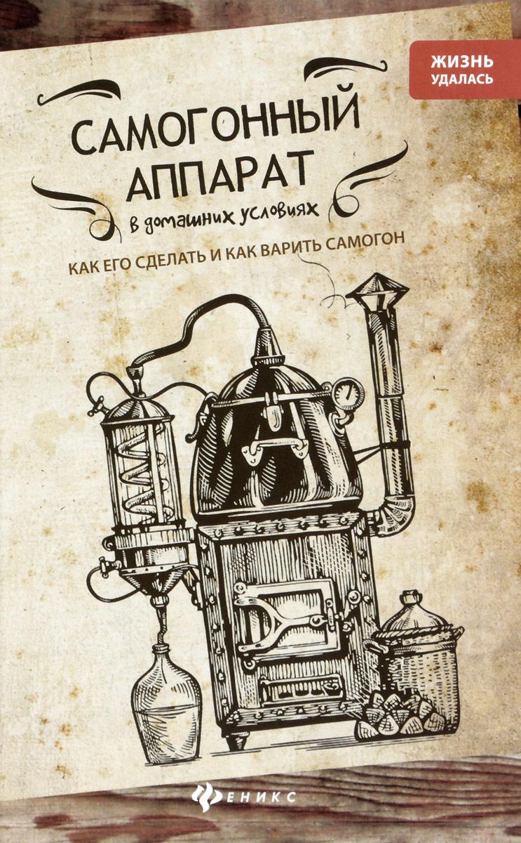 Татьяна Ткачук Самогонный аппарат в домашних условиях самогонный аппарат домашний