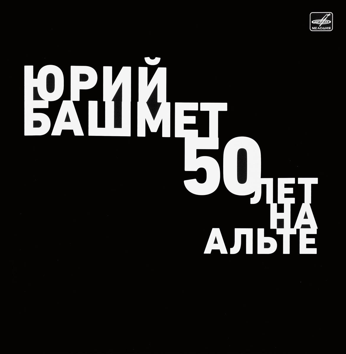 Юрий Башмет Юрий Башмет. 50 лет на Альте (LP)