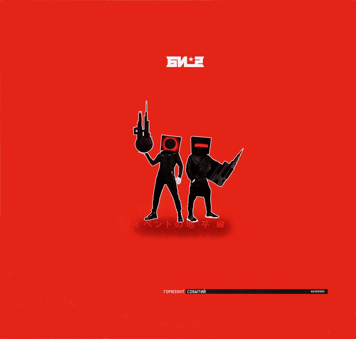 БИ-2. Горизонт событий (2 LP)