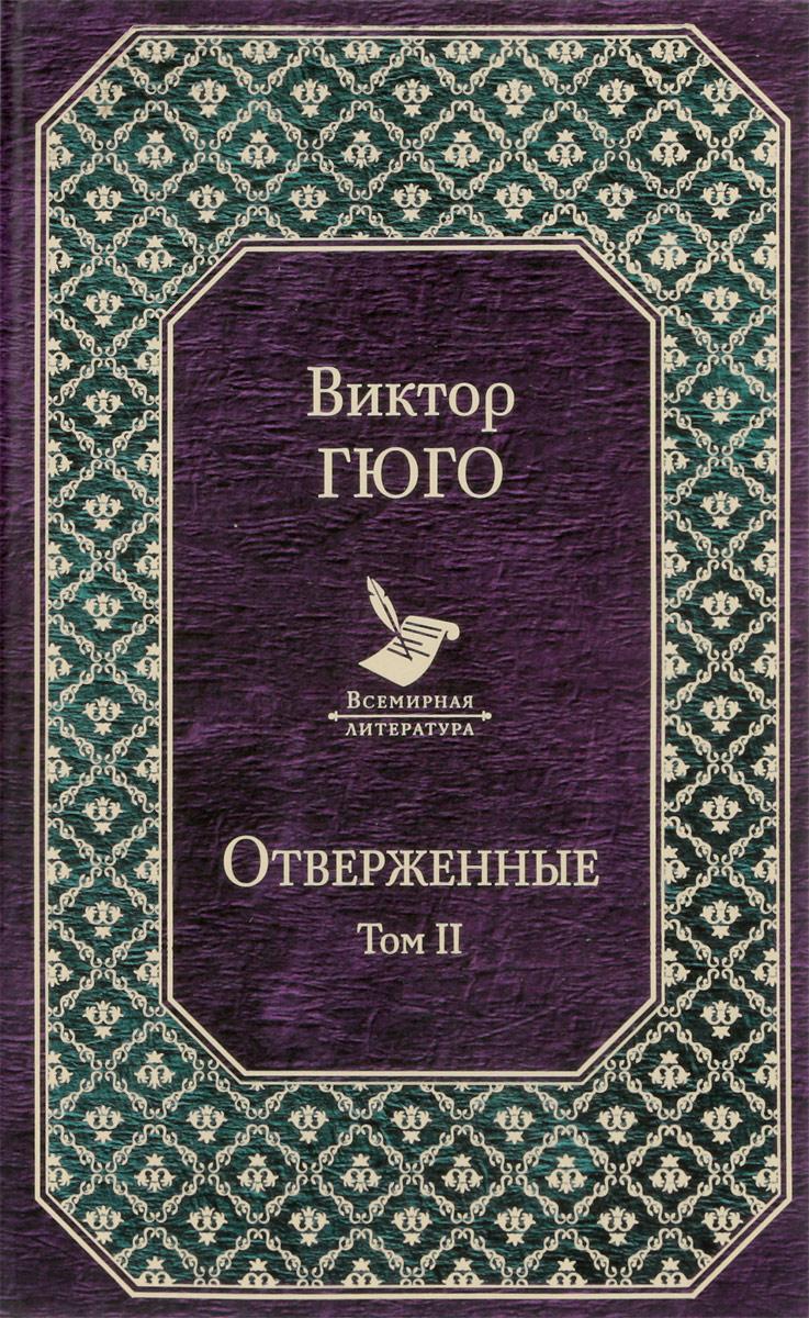 Виктор Гюго Отверженные. Том II гюго виктор отверженные [роман в ii т ] т ii